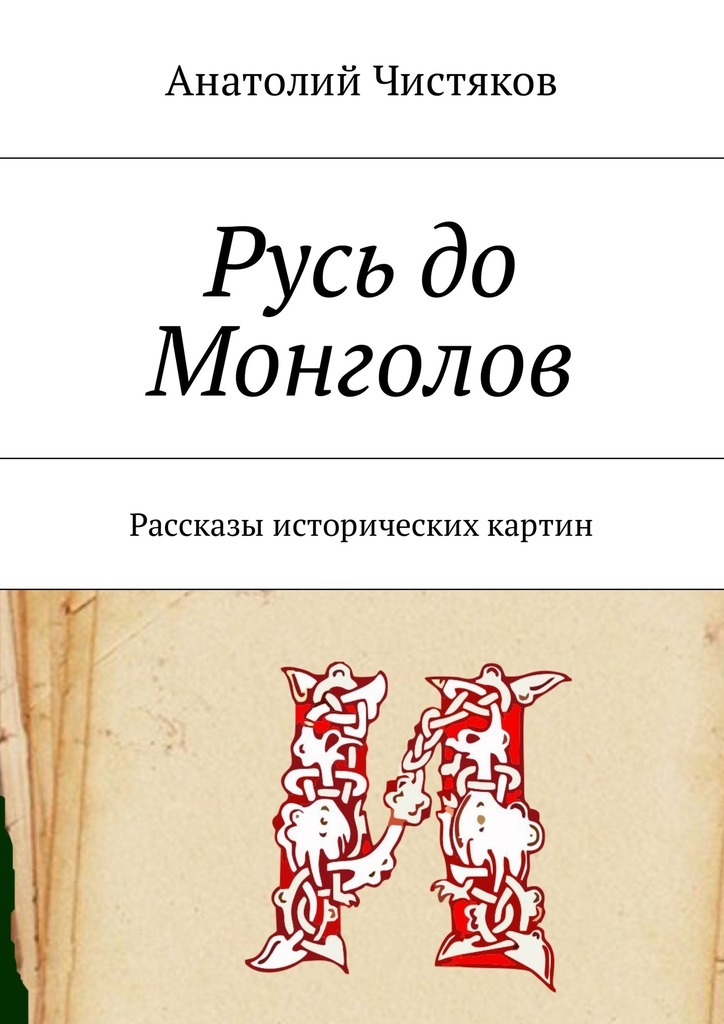 Анатолий Чистяков - Русь до Монголов. Рассказы исторических картин