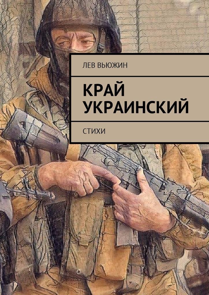 Лев Вьюжин Край украинский. Стихи курс евро на завтра где купить дешево