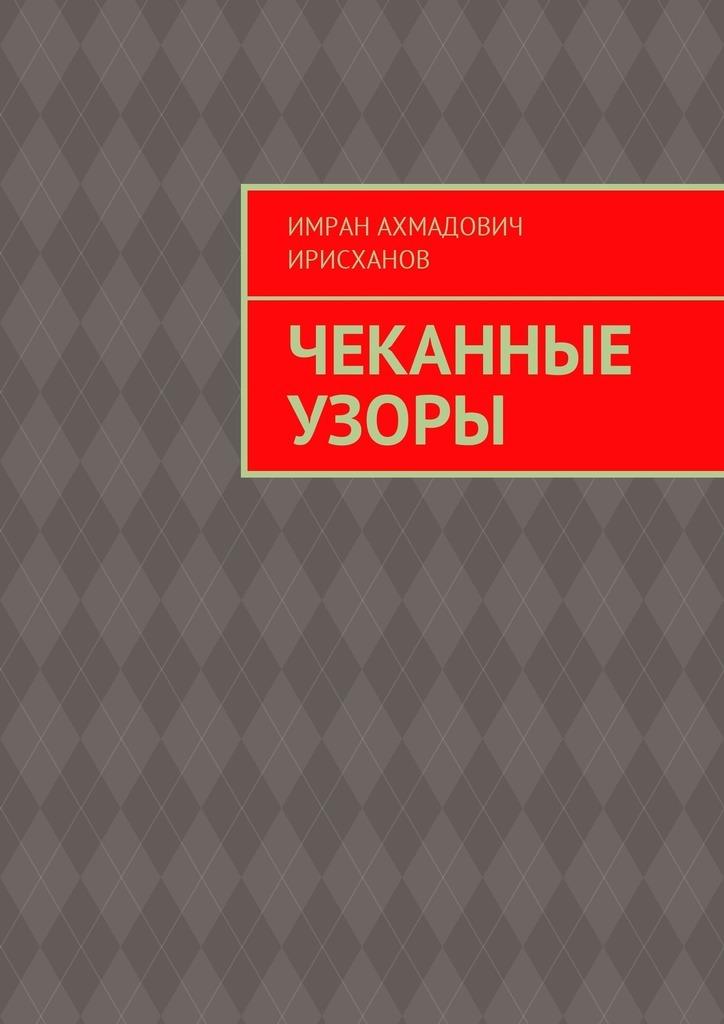 Имран Ахмадович Ирисханов Чеканные узоры [zob] supply of new original omron safety door switch d4bs 35fs d4ns 4af substitute 2pcs lot