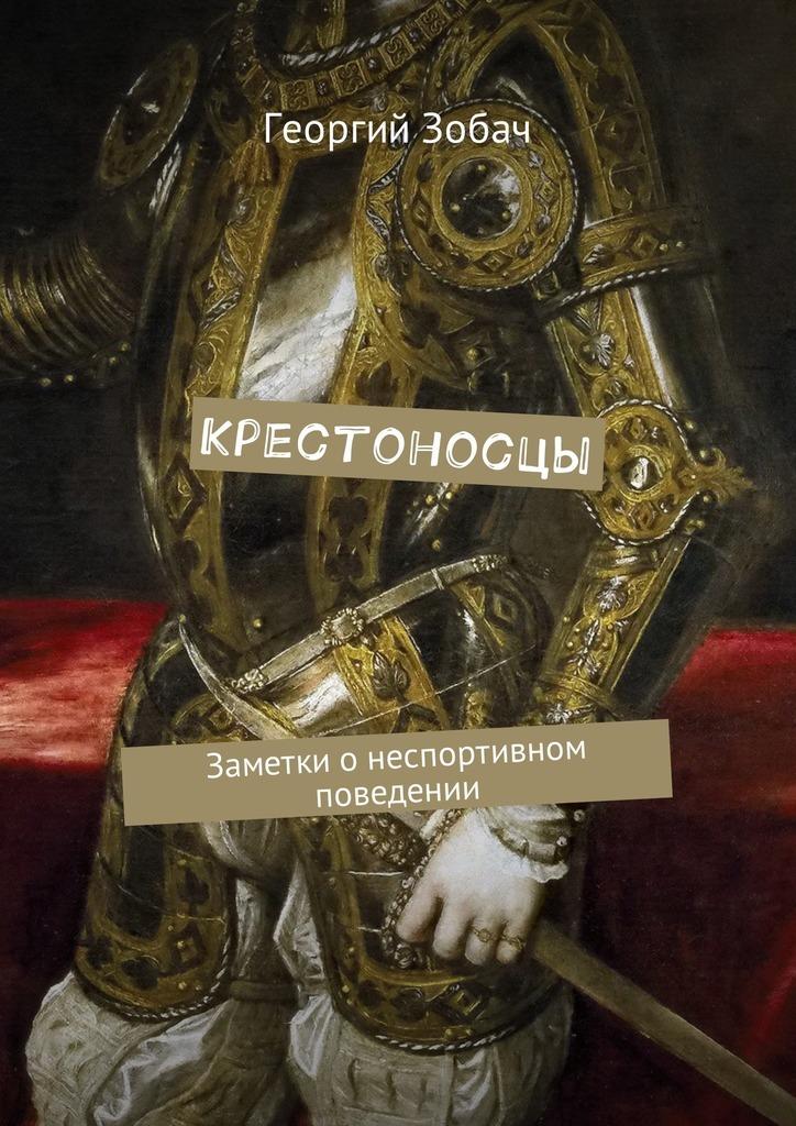 Обложка книги Крестоносцы. Заметки онеспортивном поведении, автор Георгий Зобач