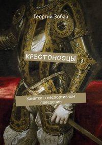 Георгий Зобач - Крестоносцы. Заметки онеспортивном поведении