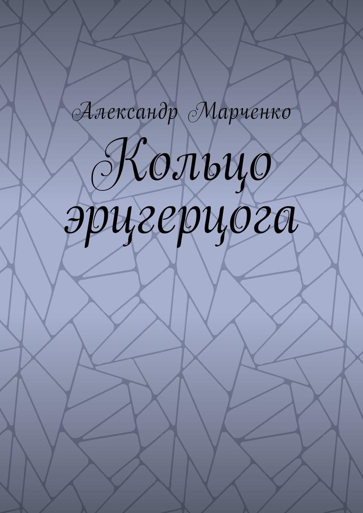 Александр Марченко бесплатно