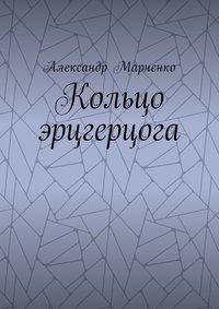 Александр Марченко - Кольцо эрцгерцога. Полная версия