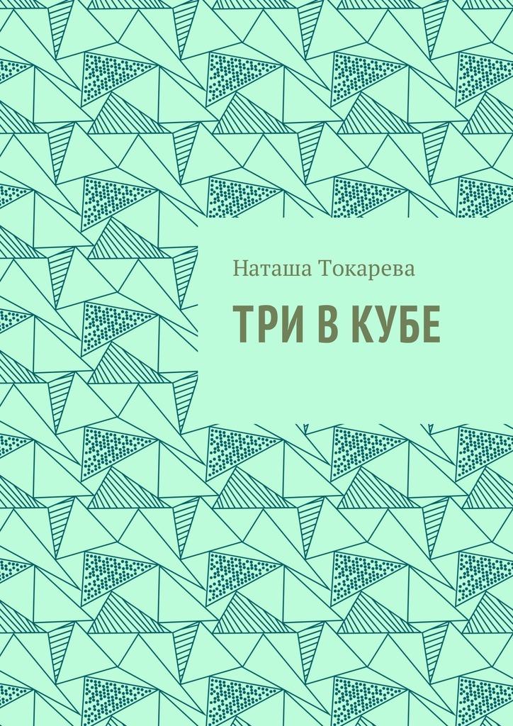 Наташа Токарева Три в кубе