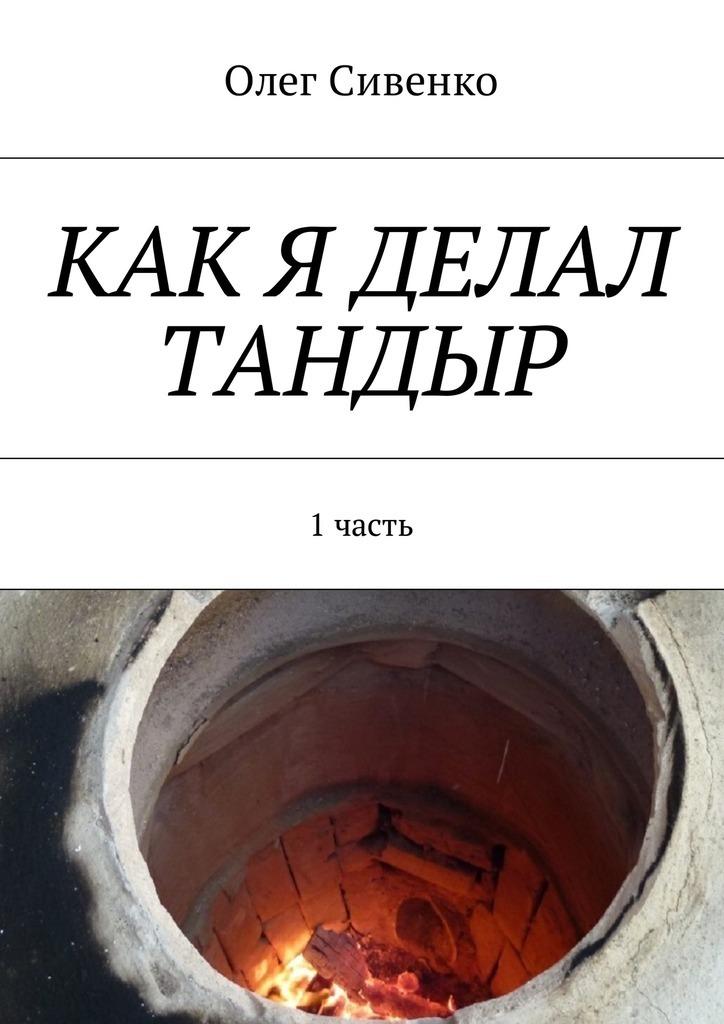 Олег Леонидович Сивенко Как я делал тандыр. 1часть