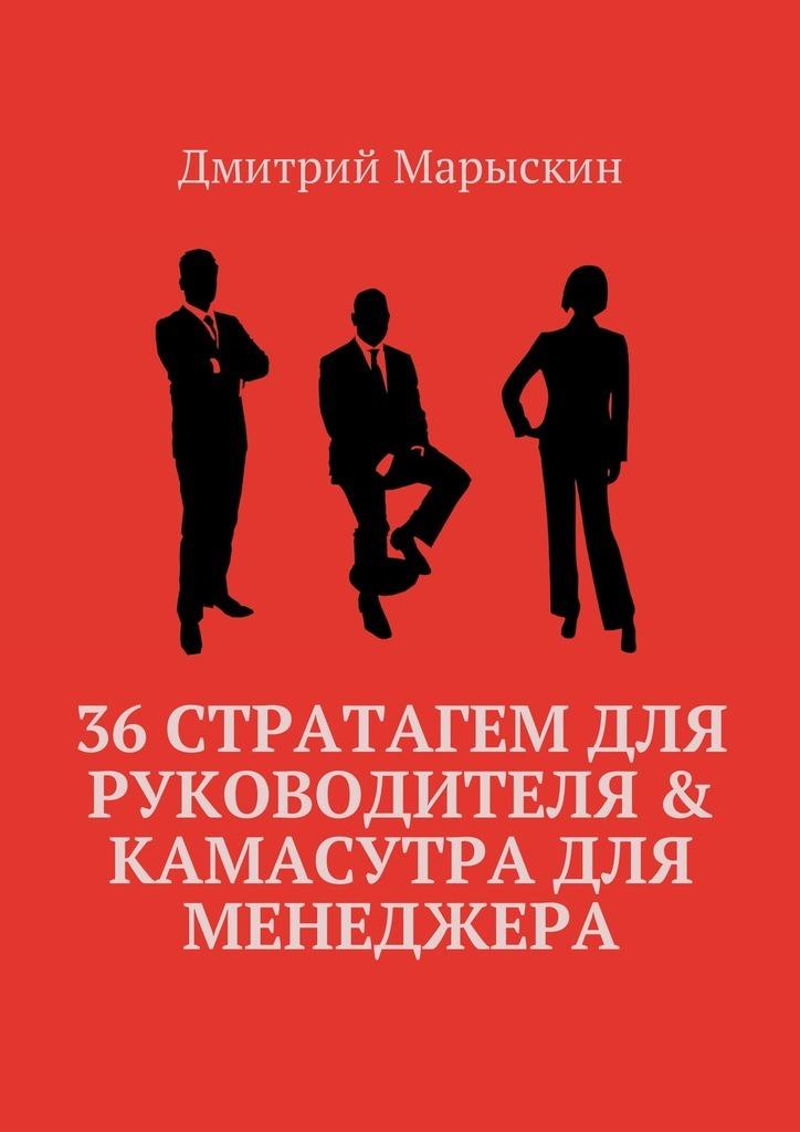 Дмитрий Марыскин 36стратагем для руководителя & Камасутра для менеджера дмитрий марыскин 36 стратагем для руководителя