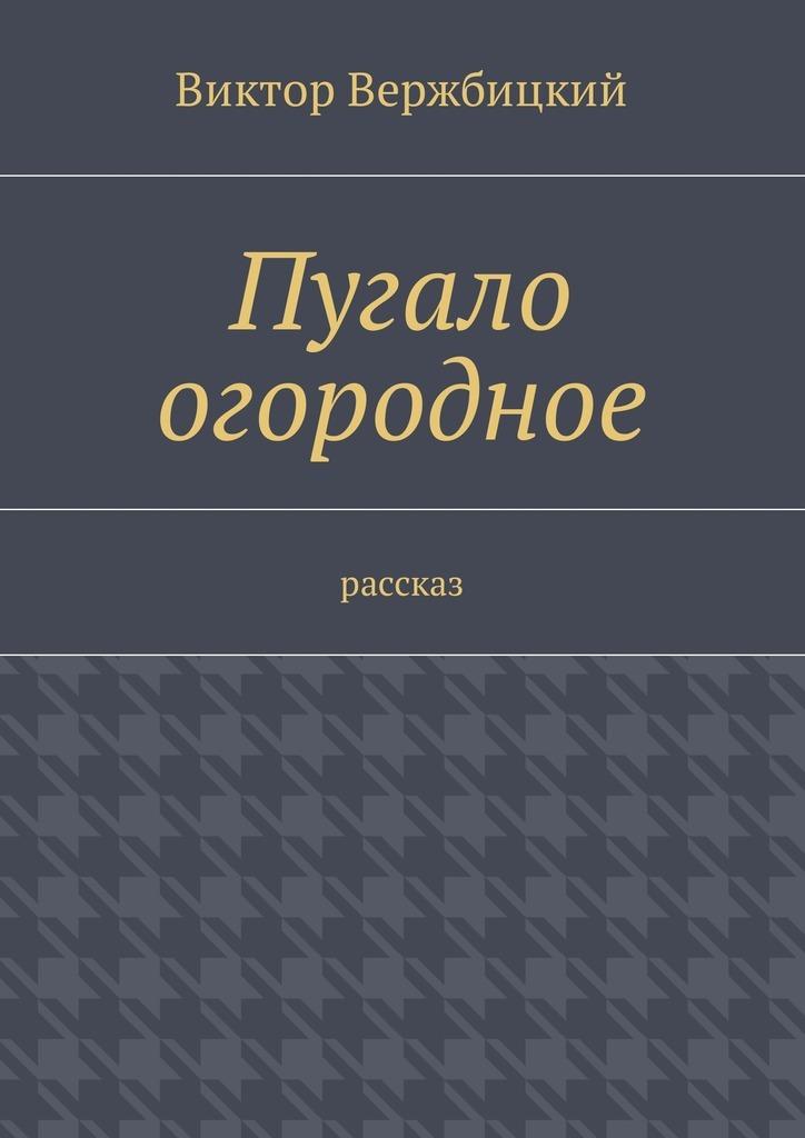 цена на Виктор Вержбицкий Пугало огородное. Рассказ