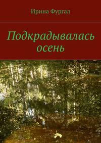 Ирина Фургал - Подкрадывалась осень