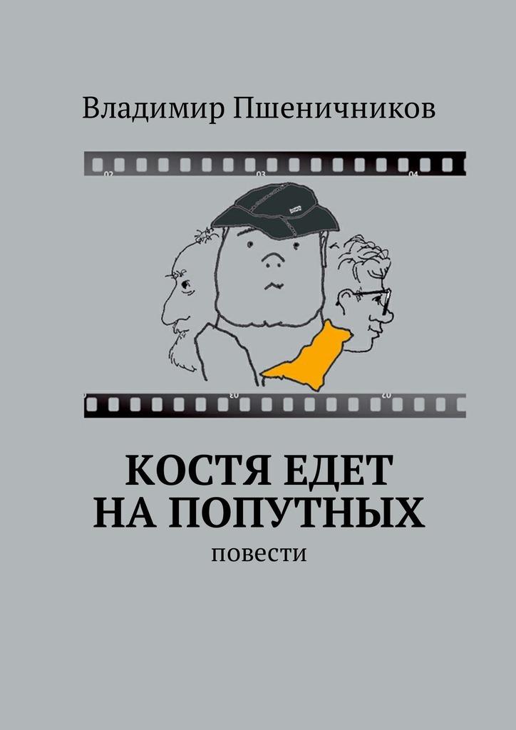Владимир Пшеничников Костяедет напопутных. Повести б у зимнею шипованную резину r17 москва свао