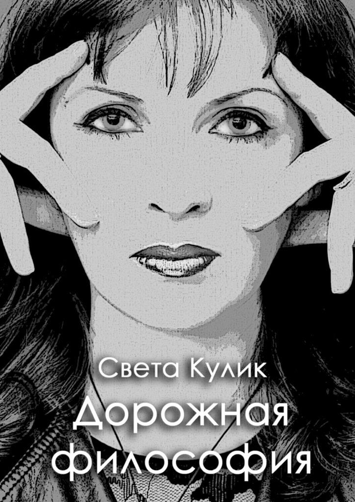 Света Кулик Дорожная философия. Сборник стихов