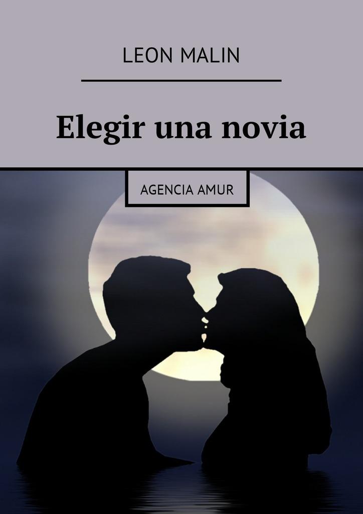 Leon Malin Elegir una novia. AgenciaAmur marquez g el coronel no tiene quien le escriba isbn 9788497592352