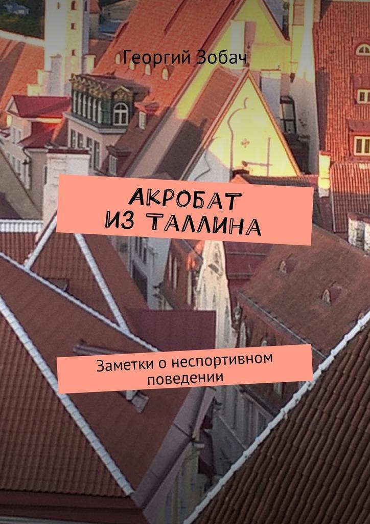 Акробат из Таллина. Заметки онеспортивном поведении