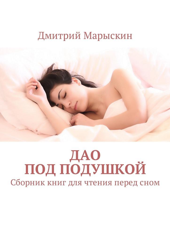 Дмитрий Марыскин Дао под подушкой. Сборник книг для чтения передсном денг минг дао медитации дао на к д