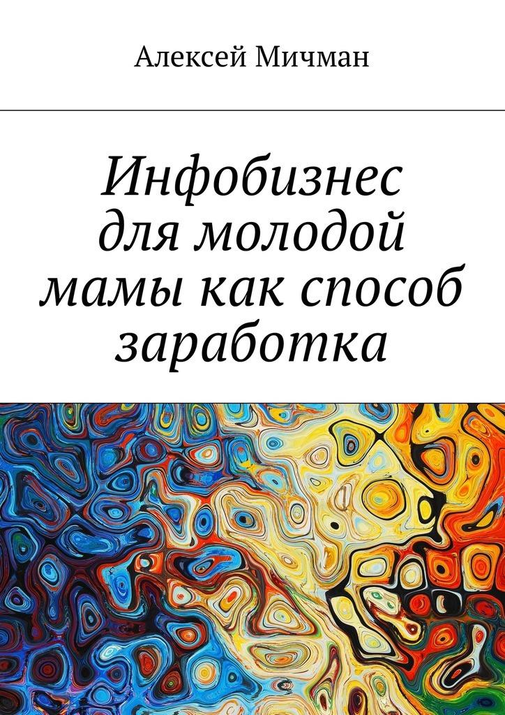 Алексей Мичман бесплатно
