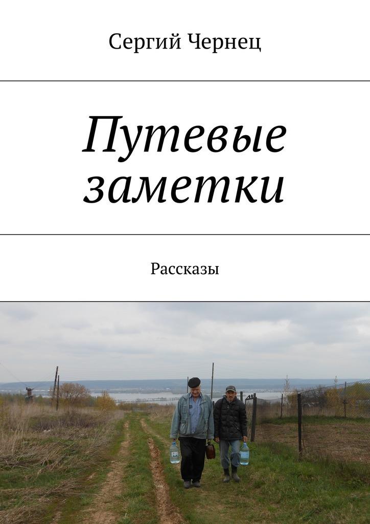 Сергий Чернец бесплатно