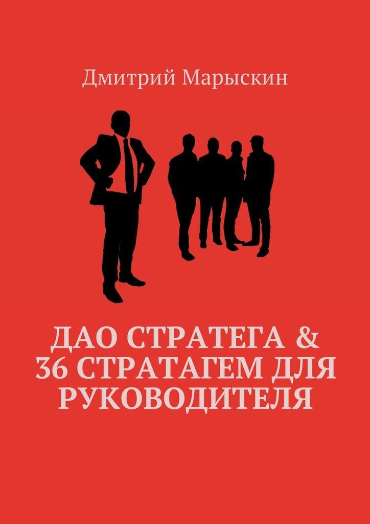 Дмитрий Марыскин Дао стратега & 36стратагем для руководителя дмитрий марыскин 36 стратагем для руководителя