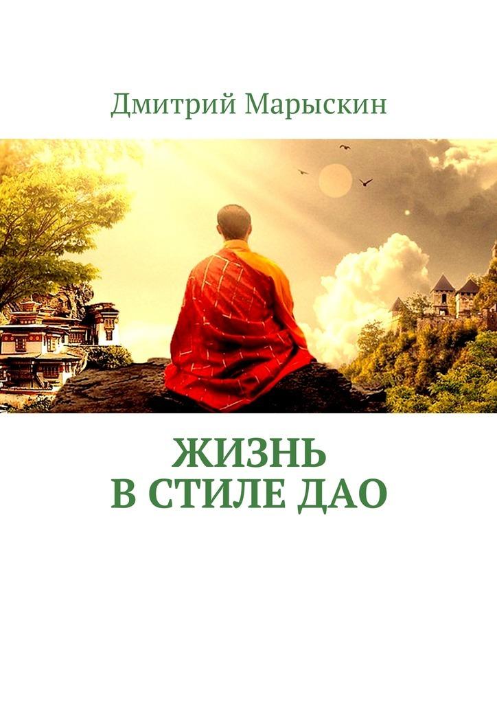 Дмитрий Марыскин Жизнь встилеДао денг минг дао медитации дао на к д