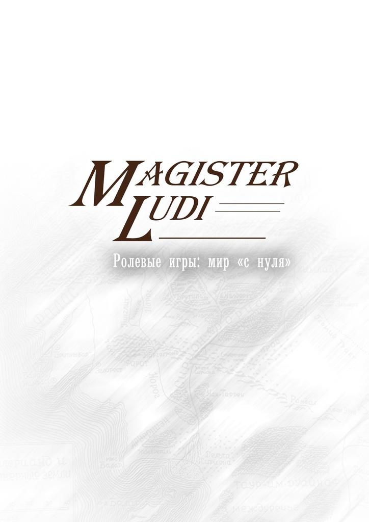 MagisterLudi. Ролевые игры: мир «снуля» ( Людмила Евгеньевна Смеркович  )