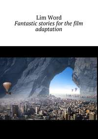 Lim Word - Fantastic stories for the film adaptation