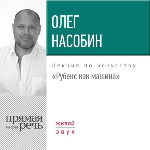 Олег Насобин Лекция «Рубенс как машина»