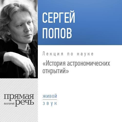 Сергей Попов Лекция «История астрономических открытий»