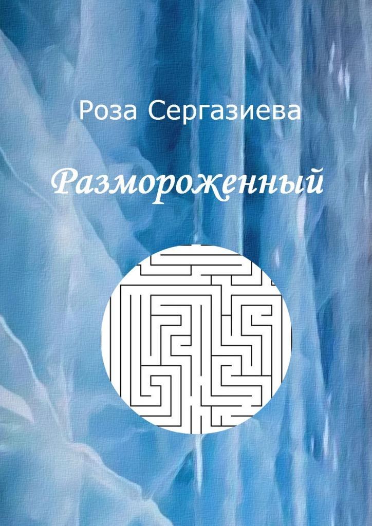 Роза Сергазиева бесплатно