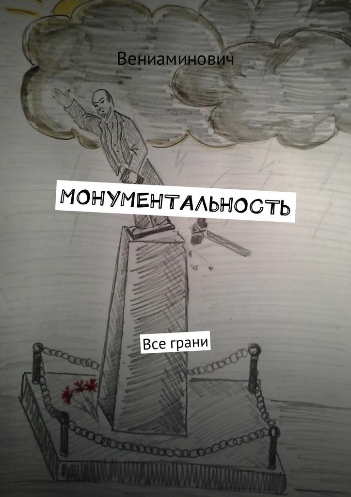 Вениаминович Монументальность. Все грани бензопила al ko bks3835 [113185l]