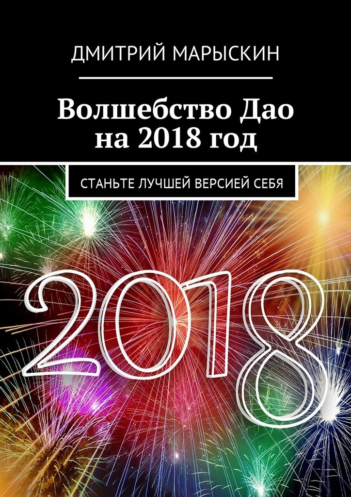 Дмитрий Марыскин Волшебство Дао на2018год. Станьте лучшей версиейсебя