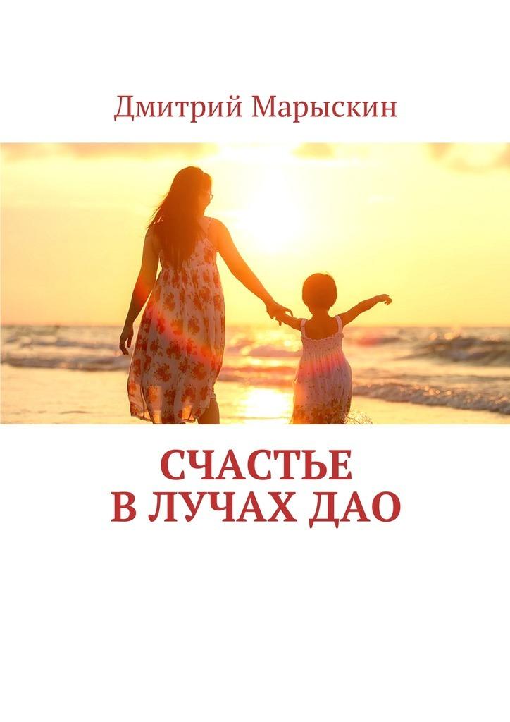 Дмитрий Марыскин Счастье влучахДао дмитрий марыскин найди свою радость или счастье отприроды