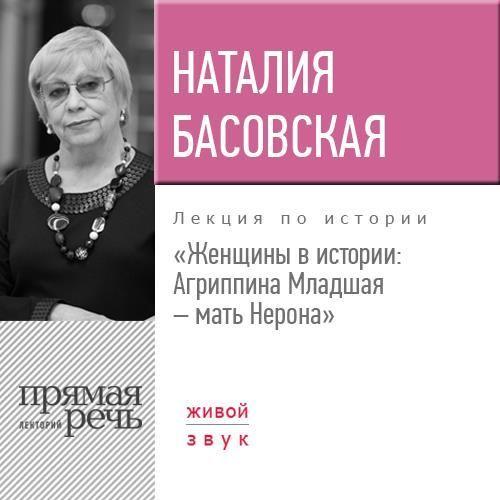 Наталия Басовская Лекция «Женщины в истории: Агриппина, мать Нерона» наталия басовская женщины и власть