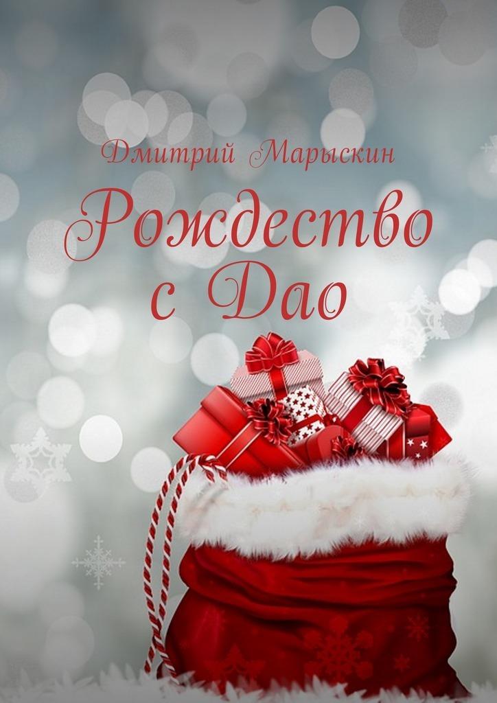 Дмитрий Марыскин Рождество сДао дмитрий марыскин найди свою радость или счастье отприроды