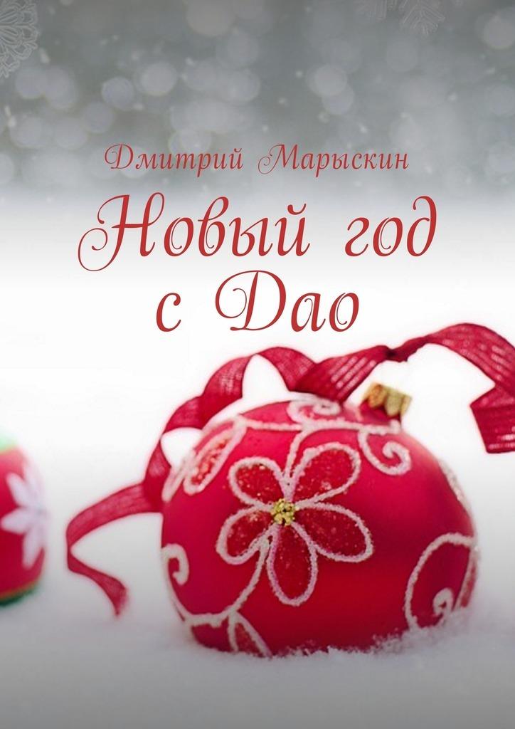 Дмитрий Марыскин Новый год сДао круговова ю ред любимой жене маленькие секреты большого счастья