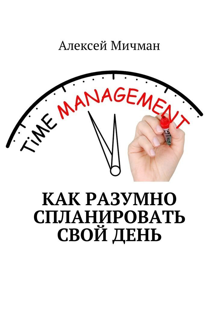 Алексей Мичман - Как разумно спланировать свойдень