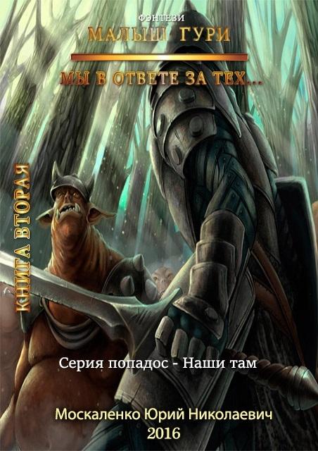 Обложка книги Малыш Гури. Книга вторая. Мы в ответе за тех…, автор Юрий Москаленко