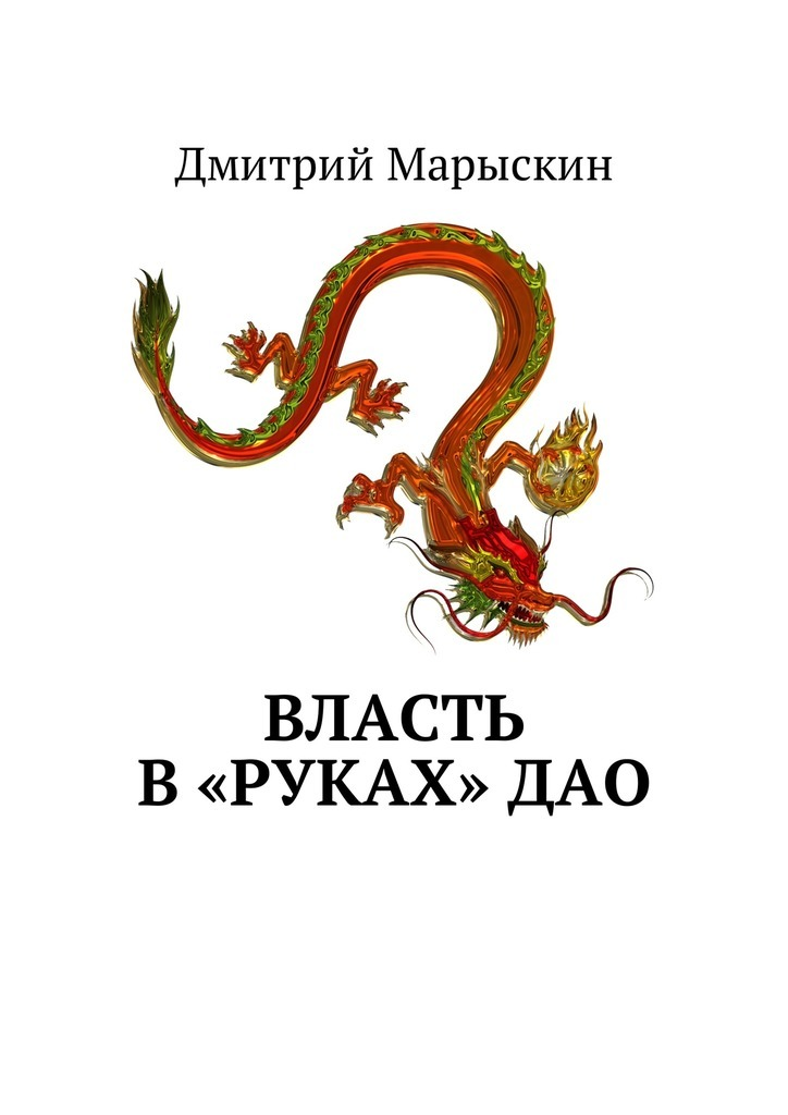 Дмитрий Марыскин Власть в«руках»Дао дмитрий марыскин 36 стратагем для руководителя
