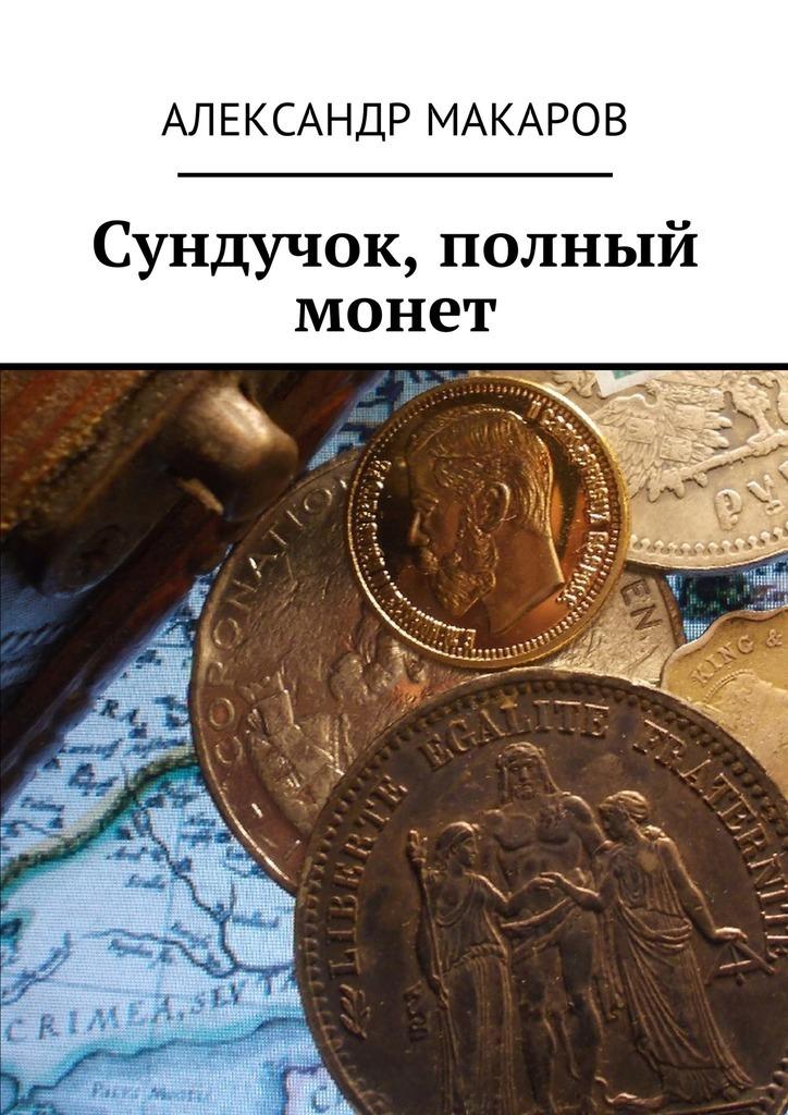 Александр Владимирович Макаров Сундучок, полный монет в каких аптеках купить леовит сундучок