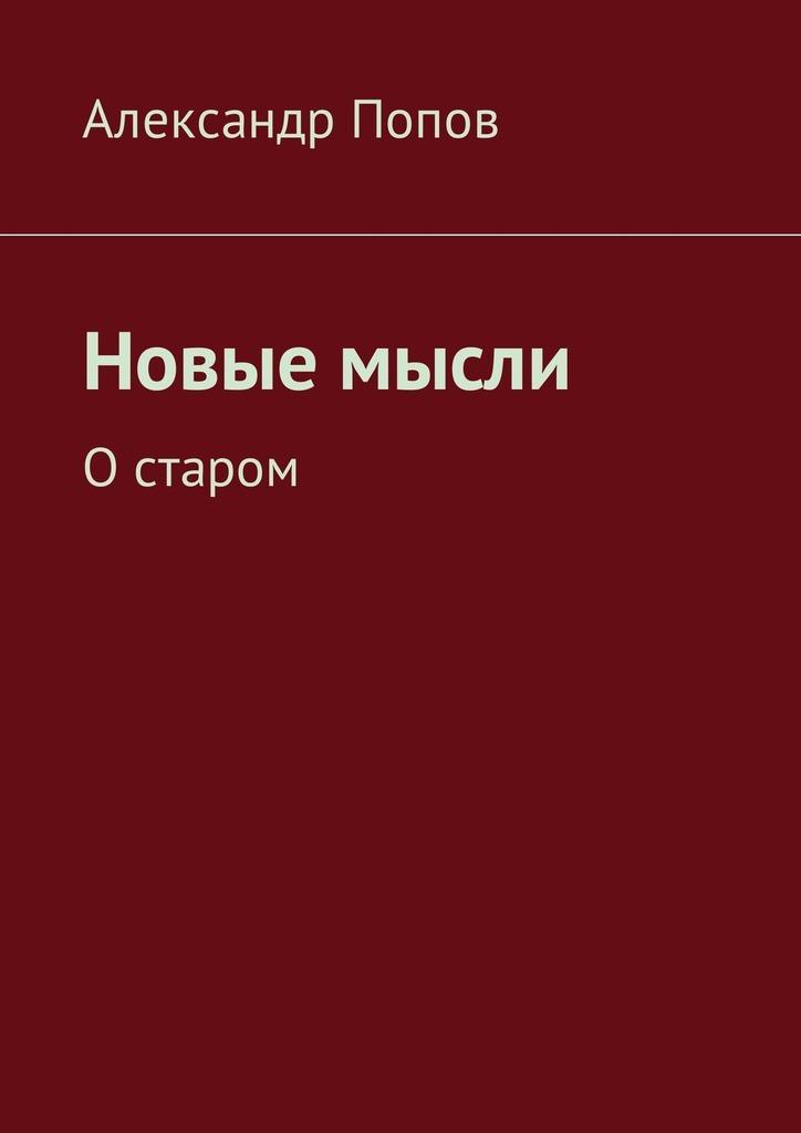 Александр Попов Новые мысли. Остаром