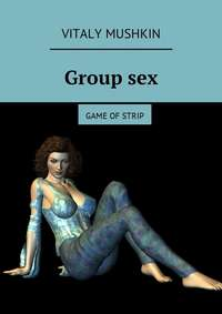 - Groupsex. Game ofstrip