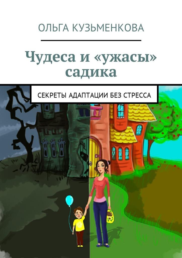 Ольга Сергеевна Кузьменкова бесплатно