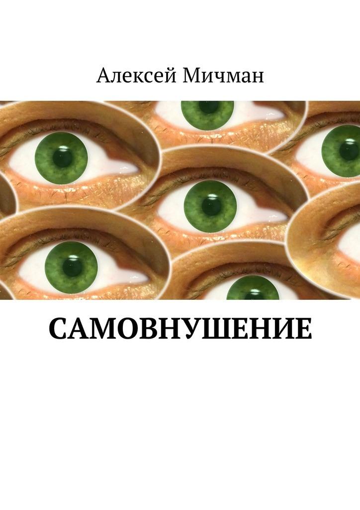 Алексей Мичман Самовнушение алексей мичман прерывание беременности да илинет