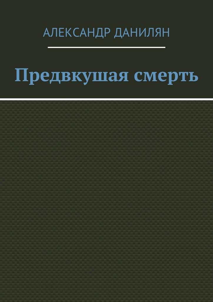 Александр Данилян бесплатно