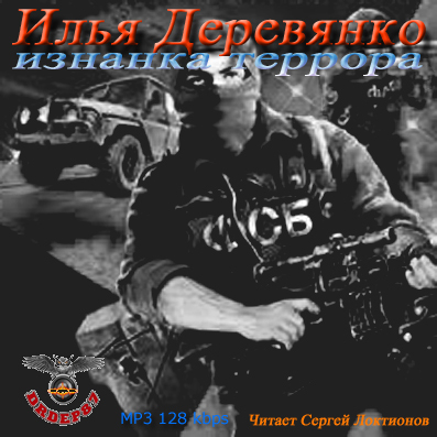 Илья Деревянко. Изнанка Террора