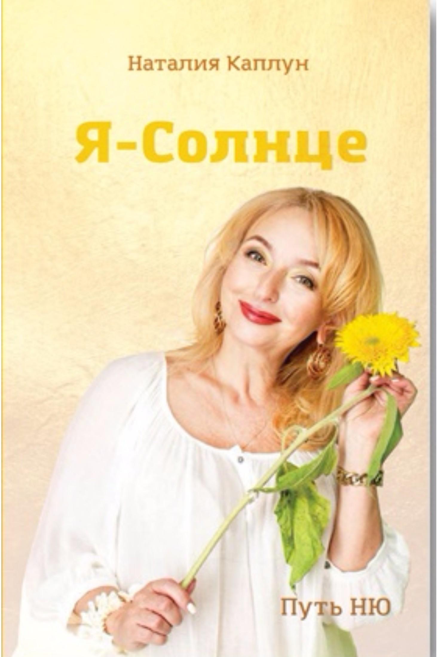 Наталия Каплун Я – Солнце художественные книги эксмо книга кыш двапортфеля и целая неделя кыш и я в крыму