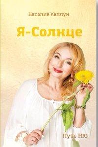 Наталия Каплун - Я – Солнце