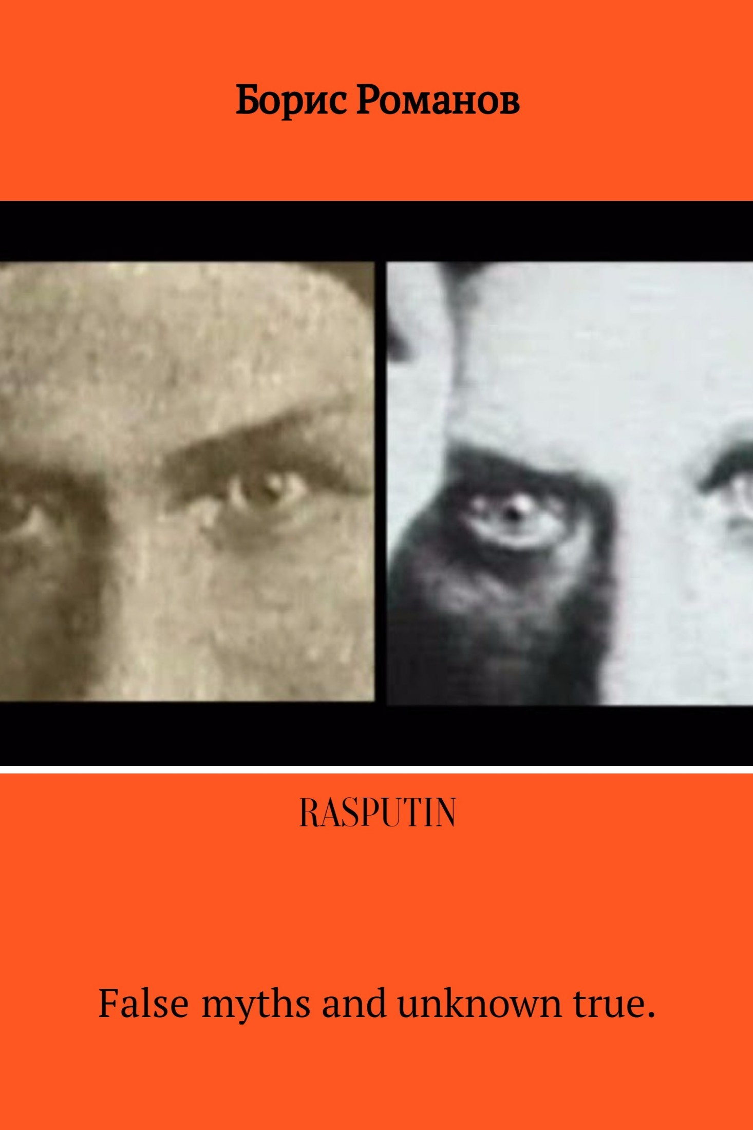 Борис Романов Rasputin 李嘉诚全传the biography of li ka shing collected edition
