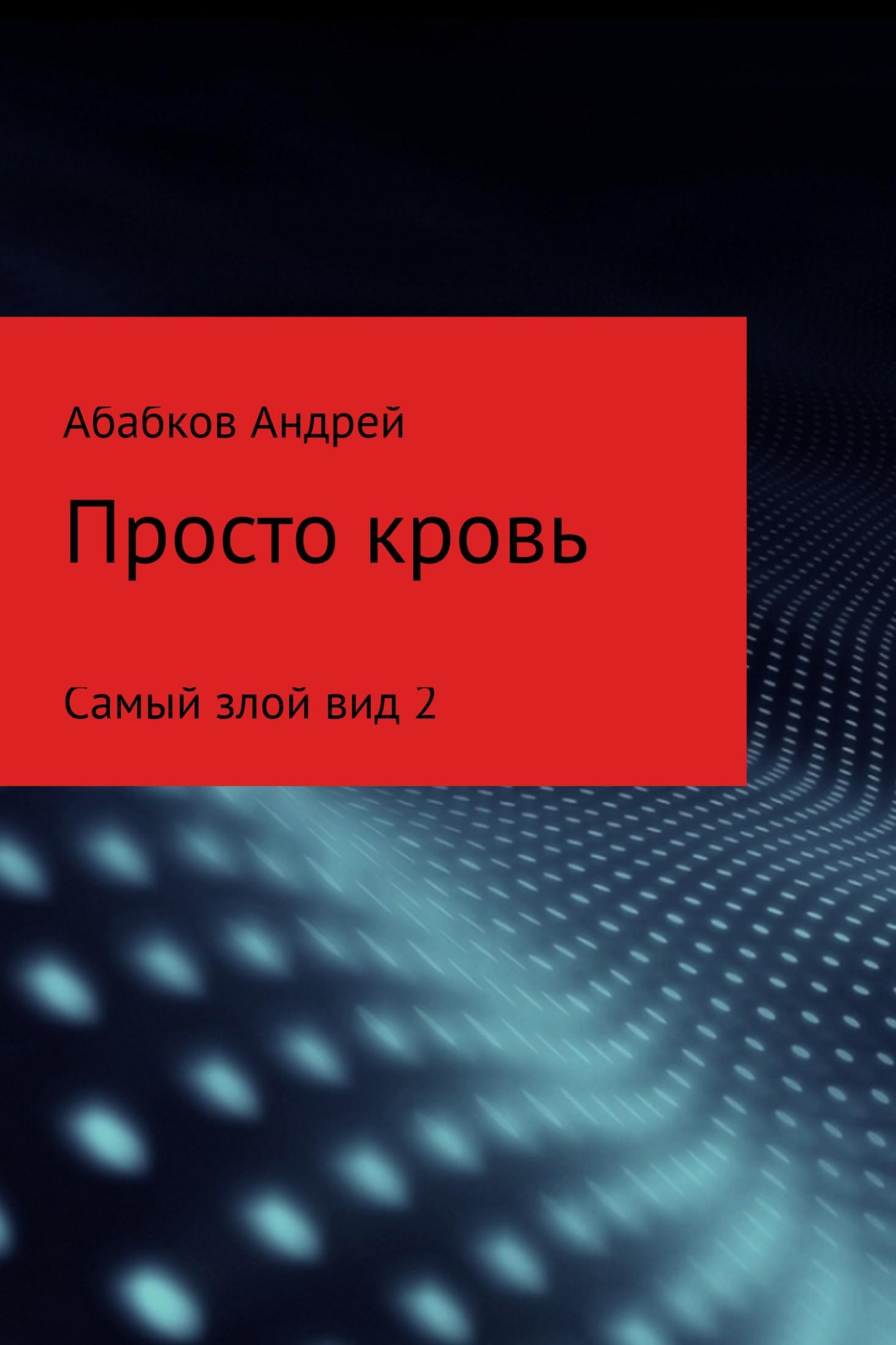 Андрей С Абабков Самый злой вид 2. Просто кровь держапольский в псарня первая кровь