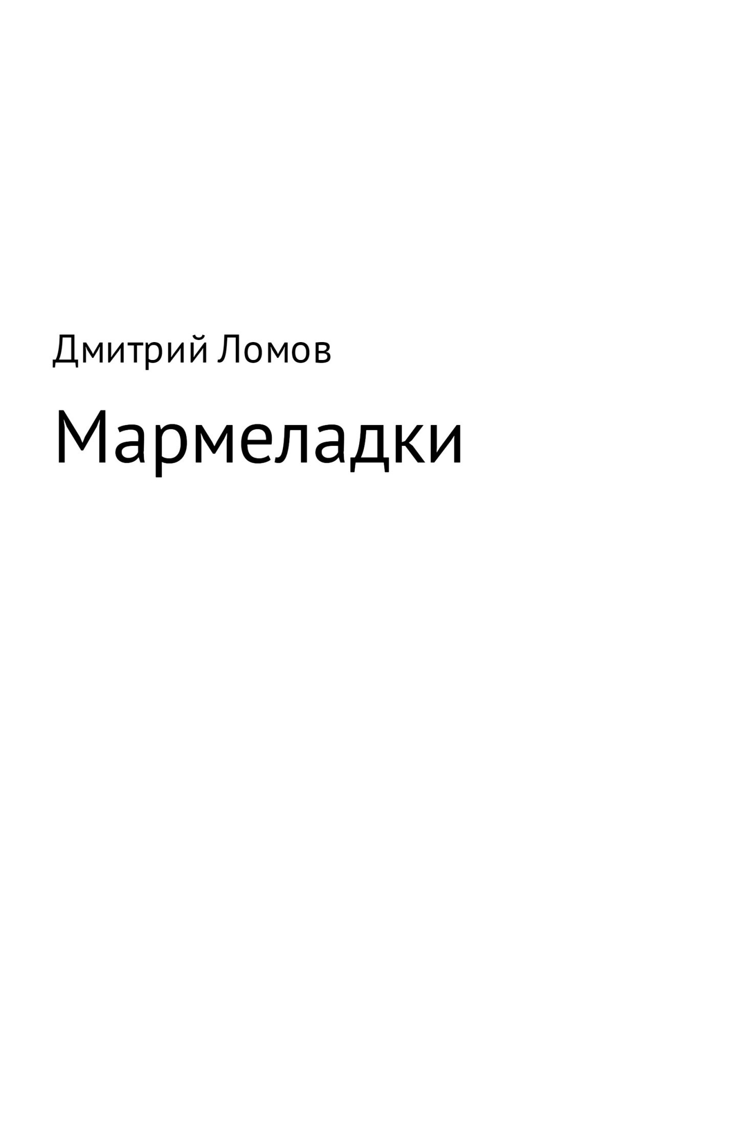 Дмитрий Ломов. Мармеладки