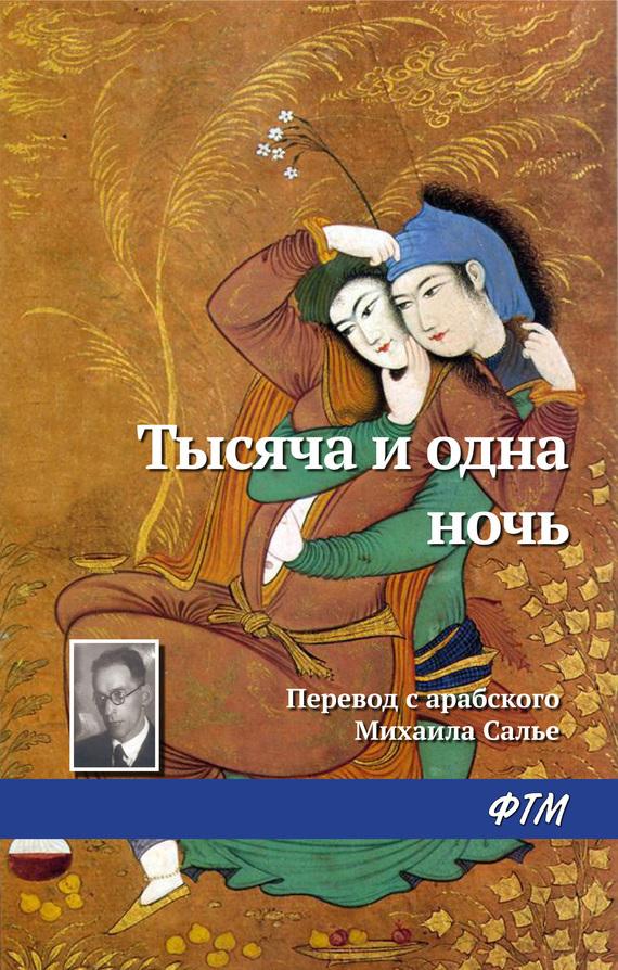 Эпосы, легенды и сказания Тысяча и одна ночь рубиновая книга сказок cdmp3