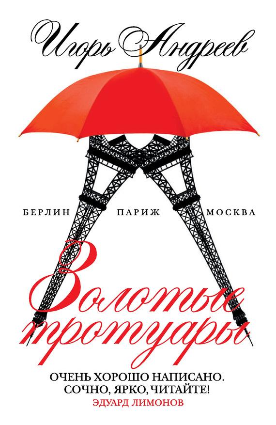 Игорь Андреев бесплатно