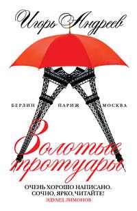 Игорь Андреев - Золотые тротуары (сборник)